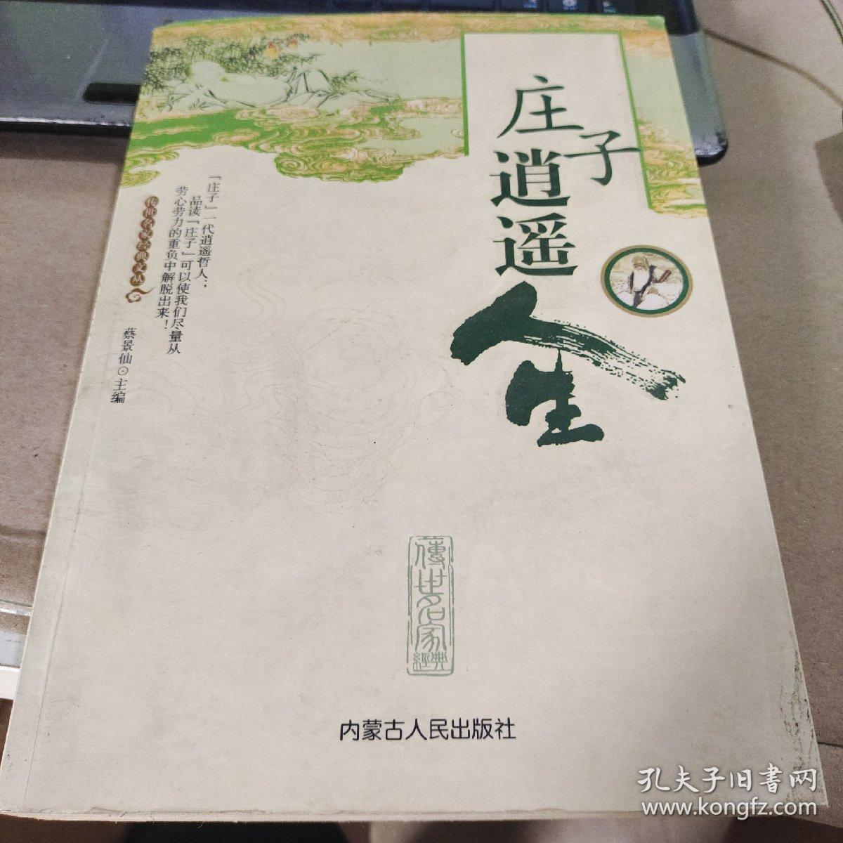 韩非子权术人生