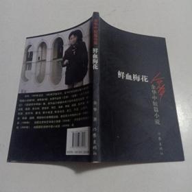余华中短篇小说 鲜血梅花