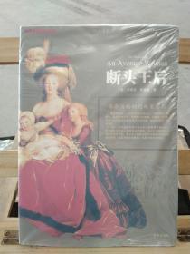 断头王后:玛丽王后的最后岁月