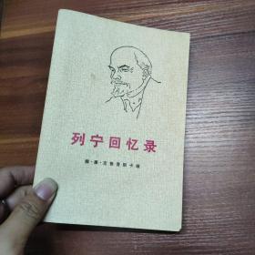 列宁回忆录-71年印