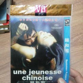 DVD 颐和园