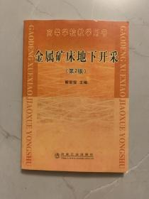 高等学校教学用书:金属矿床地下开采(影印版)