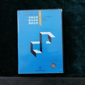 买卖合同  赠予合同  借款合同  VCD光盘