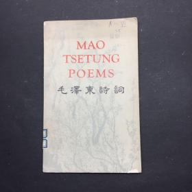 毛泽东诗词 英汉对照