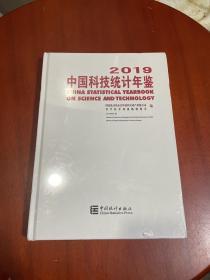 中国科技统计年鉴2019(附光盘)