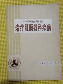中西结合治疗肛肠外科疾病