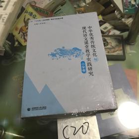 中华优秀传统文化与现代语文课堂教学实践研究(小学卷)