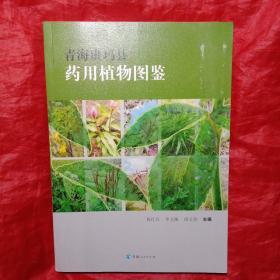 青海省班玛县药用植物图鉴