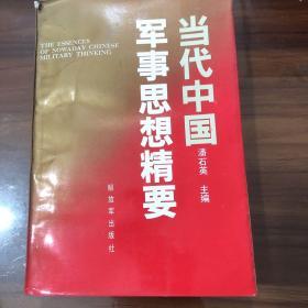 当代中国军事思想精要