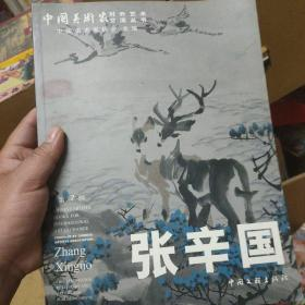 张辛国画集