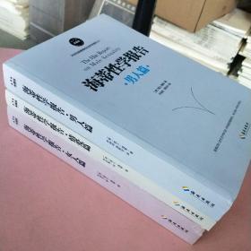 海蒂性学报告全三册