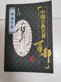 中国古典名著   渊海子平