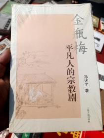金瓶梅 平凡人的宗教剧
