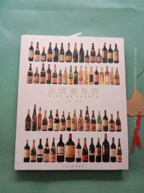 法国葡萄酒