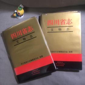 四川省志.文物志  上下 精装两册