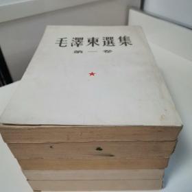 毛泽东选集(全五卷)〈1952年北京第二版出版发行〉