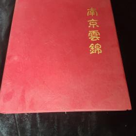 南京云锦刺绣