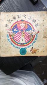 世界童话名著精选(一)