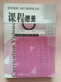 课程愿景【世界课程与教学新理论文库】