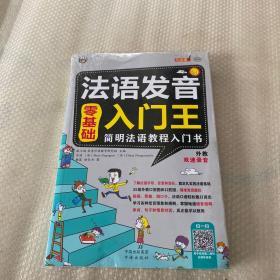 零基础法语发音入门王  简明法语教程入门书【未开封】