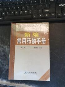 新编常用药物手册(第4版)