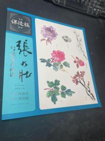 名家课徒稿系列——张大壮写意花卉画谱