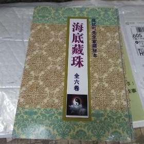 海底藏珠(一本书包含全六卷)