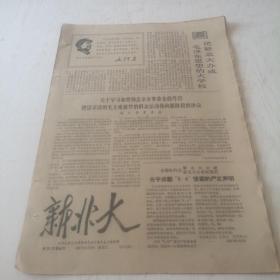 文革报纸 :新北大1967年,第72,73期合刊