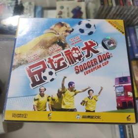 足坛神犬—正版VCD双碟装(店铺)