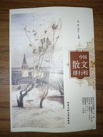 2018中国散文排行榜