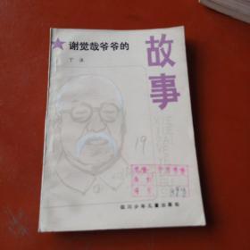 谢觉哉爷爷的故事(刘石父插图)