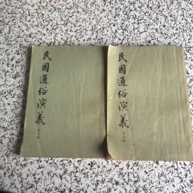 民国通俗演义 第四 五册