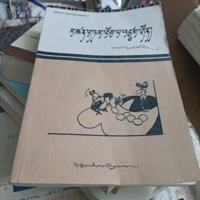 妙语趣话集锦藏文