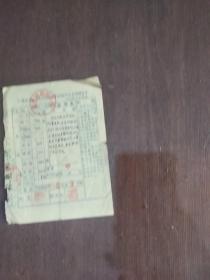 1957年成绩报告单
