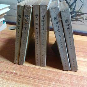 三套古典老旧书(共6本)