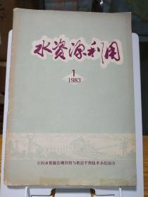 水资源利用1983.1【创刊号】