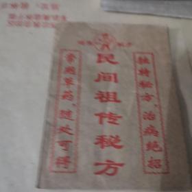 瑶族秘方:民间祖传秘方(民间本,64开16页)