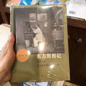 东方照相记:近代以来西方重要摄影家在中国(全新未拆)