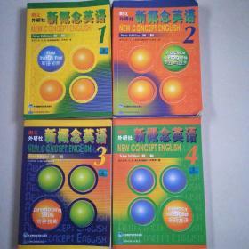 朗文外研社 新概念英语 1—4  (4本合售)