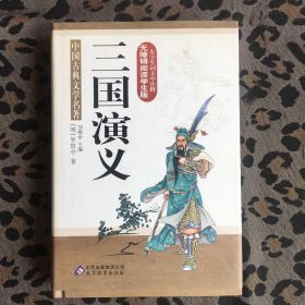 无障碍阅读学生版·中国古典文学名著:三国演义