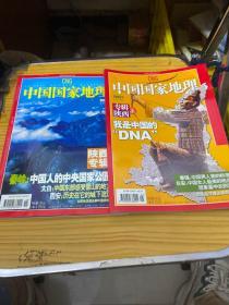 中国国家地理2005【5、6、】陕西专辑【上下】