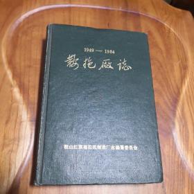 1949-1984 鞍拖厂志