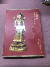 妙境梵音(青海藏传佛教艺术精品辑萃)