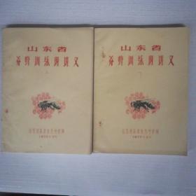 1975年山东省养蜂训练班讲义(油印本) 上下册+手抄养蜂学