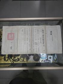 1934年上海市土地局通知书一份,品佳、钤印、历史文献实物 值得留存!