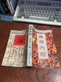 黄帝内经 西南师范大学出版社