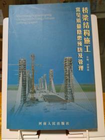 桥梁结构施工常见质量隐患预防及管理