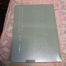 平遥唐都杯《书法》杂志 第七届中国书坛青年百强榜作品集