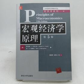 宏观经济学原理(第5版)