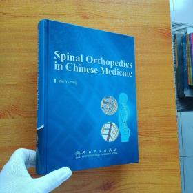 中国整脊学 = Spinal Orthopedics in Chinese Medicine : 英文  16开  精装【内页干净】